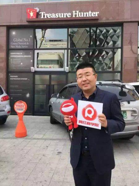 拜访韩国网红MCN公司treasurer hunter公司