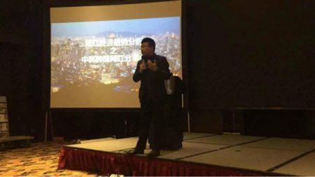国泰民安网红经济论坛演讲